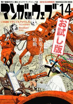 マンガ on ウェブ第14号 無料お試し版-電子書籍