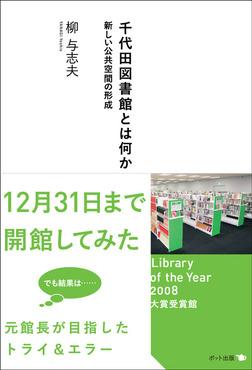 千代田図書館とは何か 新しい公共空間の形成-電子書籍