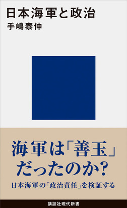 日本海軍と政治-電子書籍