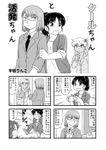 クールちゃんと活発ちゃん3