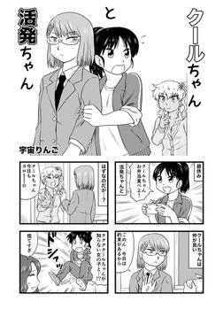 クールちゃんと活発ちゃん3-電子書籍