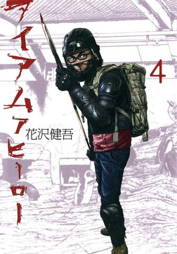 アイアムアヒーロー(4)【期間限定 無料お試し版】-電子書籍