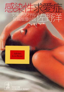 感染性求愛症-電子書籍