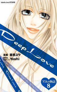 Deep Love アユの物語 分冊版(8)