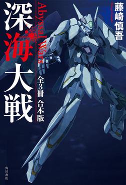 深海大戦 Abyssal Wars 【全3冊 合本版】-電子書籍