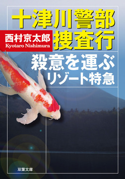 十津川警部 捜査行 殺意を運ぶリゾート特急-電子書籍
