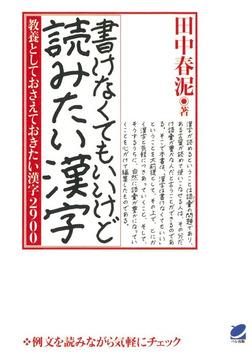 書けなくてもいいけど読みたい漢字 : 教養としておさえておきたい漢字2900-電子書籍