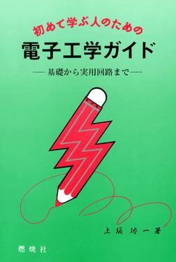 初めて学ぶ人のための電子工学ガイド : 基礎から実用回路まで-電子書籍