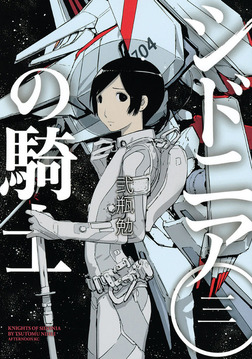 シドニアの騎士(3)-電子書籍