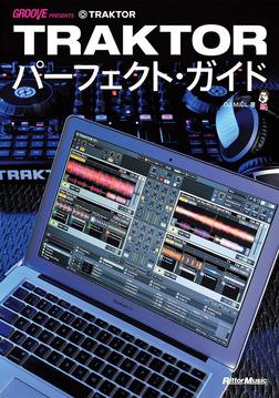 GROOVE presents TRAKTORパーフェクト・ガイド-電子書籍