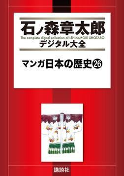 マンガ日本の歴史(26)-電子書籍