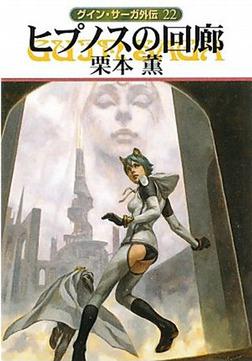 グイン・サーガ外伝22 ヒプノスの回廊-電子書籍