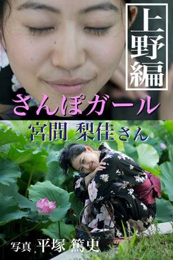 さんぽガール 宮間梨佳さん 上野編-電子書籍