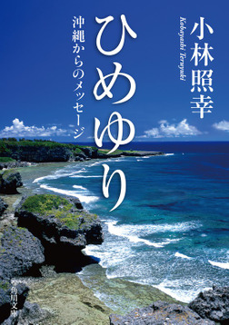 ひめゆり 沖縄からのメッセージ-電子書籍