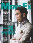 MEN'S EX 2018年8月号