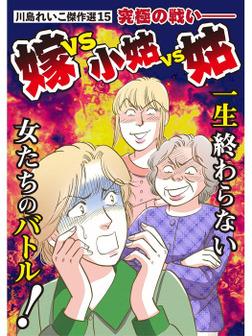 川島れいこ傑作選 15巻-電子書籍