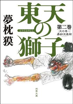 東天の獅子 第二巻 天の巻・嘉納流柔術-電子書籍