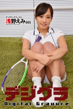 デジグラ・デラックス 浅野えみ 005-電子書籍