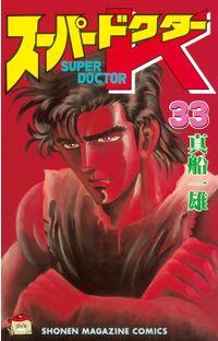 スーパードクターK(33)