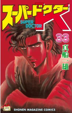 スーパードクターK(33)-電子書籍