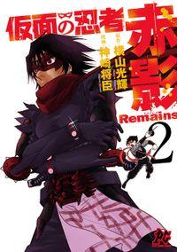 仮面の忍者赤影Remains 2