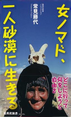 女ノマド、一人砂漠に生きる-電子書籍