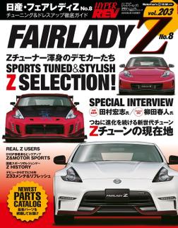 ハイパーレブ Vol.203 日産フェアレディZ No.8-電子書籍