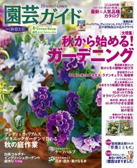 園芸ガイド2019年秋号
