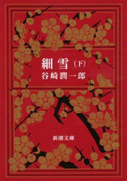 細雪(下)-電子書籍