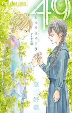 49【マイクロ】(5)-電子書籍