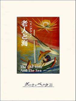 老人と海-電子書籍