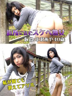 近所に住むスケベ熟女  仮名:小沢あや40歳-電子書籍