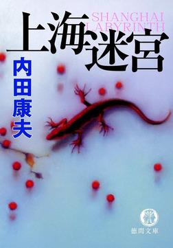 上海迷宮-電子書籍