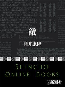 敵-電子書籍