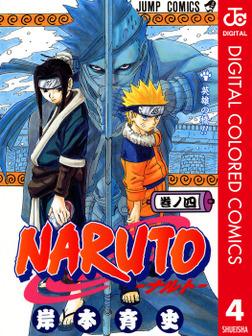 NARUTO―ナルト― カラー版 4-電子書籍