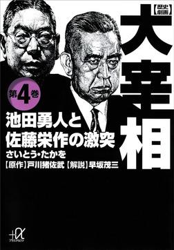 歴史劇画 大宰相 第四巻 池田勇人と佐藤栄作の激突-電子書籍