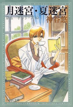 月迷宮・夏迷宮 -京&一平シリーズ 2--電子書籍
