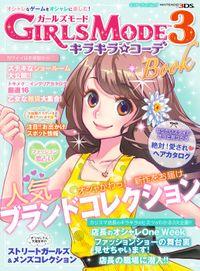 GIRLS MODE 3 キラキラ☆コーデ Book(エンターブレインムック)