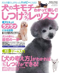 犬のキモチわかって楽しく! しつけラクラクレッスン 犬との暮らしがもっとハッピーになる!-電子書籍