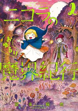 ニコラのおゆるり魔界紀行 2-電子書籍