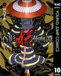 石影妖漫画譚 10