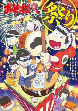 おそ松さん公式アンソロジーコミック    【祭り】-電子書籍
