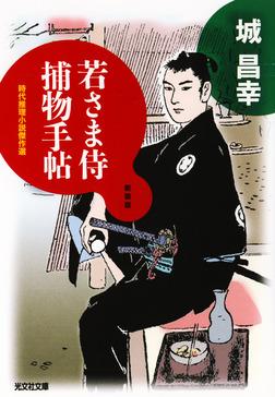 若さま侍捕物手帖-電子書籍