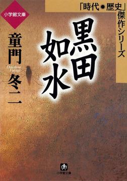 黒田如水(小学館文庫)-電子書籍