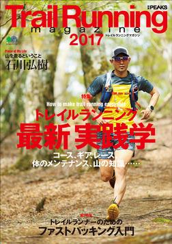 別冊PEAKS Trail Running magazine 2017-電子書籍