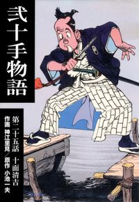 弐十手物語(25)