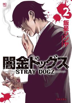 闇金ドッグス 2-電子書籍