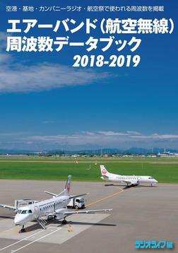 エアーバンド(航空無線)周波数データブック2018-2019-電子書籍