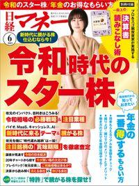 日経マネー 2019年6月号 [雑誌]