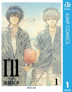 I'll ~アイル~ 1-電子書籍
